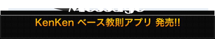 KenKenベース教則アプリ発売!!