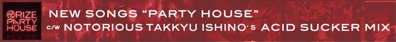 PARTY HOUSEデジタル配信スタート!