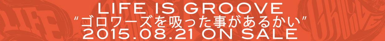 LIFE IS GROOVE新曲発売決定!