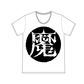 KenKen Trademark Uネック-Tee_WHT