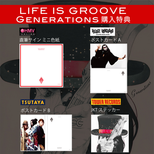 LIFE IS GROOVE NEW ALBUM「Generations」各CD店購入特典公開!